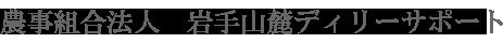 岩手山麓ディリーサポート Official Website